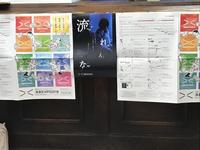 演劇EXPO2018『流れんな』ウイングフィールド - 【こぐれ日乗】京都橘大学現代ビジネス学部都市環境デザイン学科 芸術営 アーツマネジメント 文化プロデュース 公共政策
