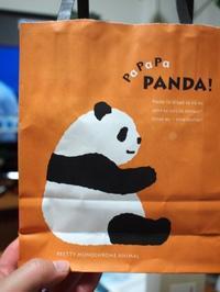 今年のチョコレートはパンダ - 某の雑記帳