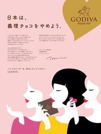 ●義理チョコ文化 - くう ねる おどる。 〜文舞両道*OLダンサー奮闘記〜