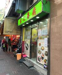 群心茶餐廳@田灣・香港仔 - 菜譜子的香港家常 ~何も知らずに突撃香港~