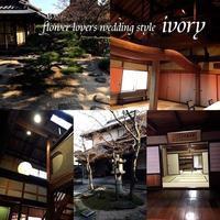 『いかしの舎さんへ〜♪』 -  Flower and cafe 花空間 ivory (アイボリー)