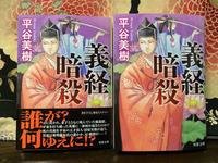 【お仕事】2/15発売の『義経暗殺』平谷美樹著(双葉社)文庫装画を担当しました。 - 幻爽惑星BLOG