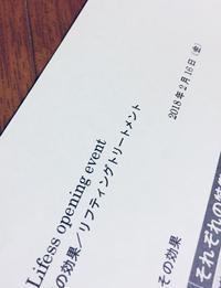 リフティングトリートメント。引き上げ!小顔! - MakikoJoy 上北沢のアロマセラピールームあつあつ便り