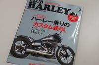 CLUB  HARLEY 3月号 - castom factory noys blog