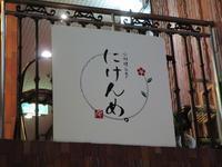 初訪問!!『小料理barにけんめ。』美味しい酒と肴で迎えてくれる和みの酒場(広島流川) - タカシの流浪記