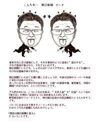 朝日新聞という悪たれ      東京カラス - 東京カラスの国会白昼夢