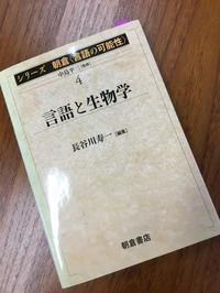 言語の生物学的研究 - 大隅典子の仙台通信