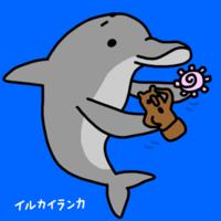 贈り物へなちょこイルカイランカできました - 動物キャラクターのブログ へなちょこSTUDIO