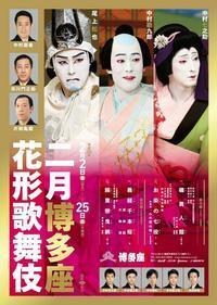 *二月博多座花形歌舞伎 昼の部* - *つばめ食堂 2nd*