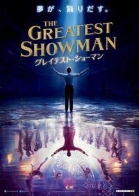 グレイテスト・ショーマン - はっちのブログ【快適版】