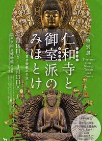 特別展「仁和寺と御室派のみほとけ」を見学する - 折々の記