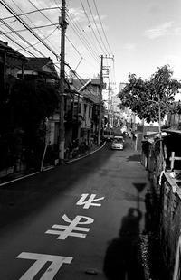 少し坂道(その3) - そぞろ歩きの記憶