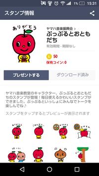 ぷっぷるのLINEスタンプ登場! - ヤマハ佐藤商会ドレミファBLOG