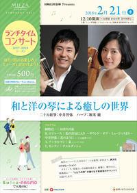 2018/2/21 ミューザ川崎シンフォニーホール - ハープ演奏会情報
