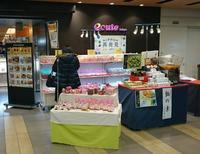 ecute東京催事イベントのお知らせ - はんなりかふぇ・京の飴工房 「憩和井(iwai)  清水五条店」Cafe iwai Kiyomizu-gojo and Kyoto_Candy Shop