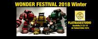 ワンダーフェスティバル2018冬に参戦します! - 帰ってきた男