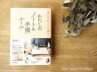 「書いて叶える、スッキリ暮らし わたしの「ノート&手帳」ルール 」掲載のお知らせ - シンプルで心地いい暮らし