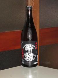 日本酒感想酔鯨純米酒八反錦60% - 雑記。