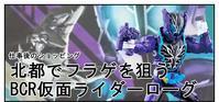 【漫画で雑記】北都でフラゲを狙う(BCR仮面ライダーローグ) - BOB EXPO