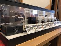 オーディオテクニカのVMカートリッジ試聴できます! - クリアーサウンドイマイ富山店blog