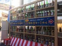 星空スタンド2日目 - 大阪酒屋日記 かどや酒店 パート2