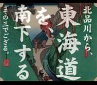 北品川から東海道を行くその3 - お料理王国6