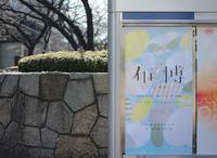 布博 in 東京 vol.10 - 青衣(あをごろも)BLOG