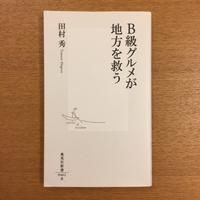 田村秀「B級グルメが地方を救う」 - 湘南☆浪漫