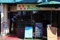 氏家軽食喫茶フェニックス~評判のランチ~ - 日々の贈り物(私の宇都宮生活)