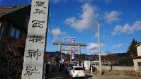 うそかえ祭り 西根神社1 @福島県福島市 - 963-7837