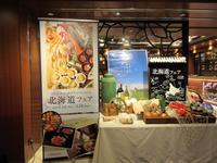 【横浜ベイシェラトン】北海道フェアランチビュッフェ【コンパス】 - お散歩アルバム・・Sandwich Days