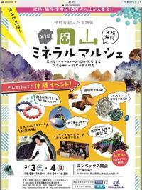 第1回岡山ヒーリングマーケットinミネラルマルシェ - あん子のスピリチャル日記