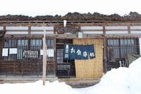 雪の大内宿に行く②(2018.2.11) - 風の中で~