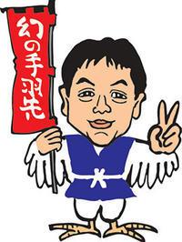 寒い教師、イニシャルKY 3 【焼鳥ヨシちゃん】 - RÖUTE・G DRIVE AFTER DEATH