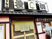 京都市 ワンコインちゃんこ鍋定食♪ ちゃんこ横綱 - 転勤日記