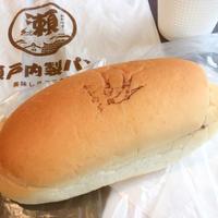 瀬戸内製パンのコッペパンサンド☆あんマーガリン! - グラフィックデザインとイラストレーション☆YukaSuzukiのブログ