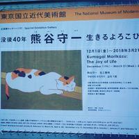 熊谷守一 生きるよろこび(東京国立近代美術館)に行ってきました。オススメです♩ - 造形+自然の教室  にじいろたまご