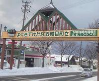 再び秋田冬の旅(1) - おじさん秀之進の山中リタイヤ生活