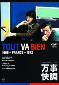 万事快調 (1972年) - 天井桟敷ノ映像庫ト書庫