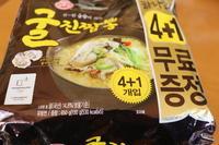 これが最後の韓国お土産かな - soraたび