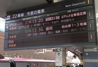 太平洋フェリーに乗る! - 8001列車の旅と撮影記録