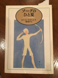 最近の愛読書ーオリヴィエ少年の物語 - シーグラスはたからもの