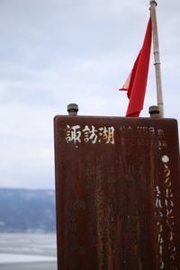 冬の諏訪湖 - HAPPY to ...