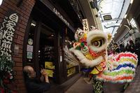 獅子舞採青は元町商店街で - スポック艦長のPhoto Diary