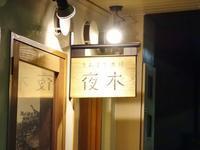 うみまち酒場 夜木 - 芋タンおかわり!