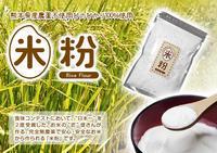 熊本県菊池市七城米地砂田地区で、無農薬栽培のひのひかり100%使用の『米粉』販売スタート! - FLCパートナーズストア
