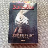 トマス・キニーリー『シンドラーのリスト(シンドラーズ・リスト)』(新潮社 1989) - 本日の中・東欧