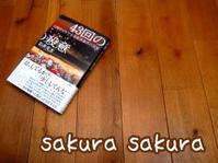 忘れられない日。 - hand made *sakura sakura*