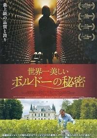 『世界一美しいボルドーの秘密』(2013) - 【徒然なるままに・・・】