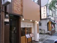 きたかた食堂@新橋 - 食いたいときに、食いたいもんを、食いたいだけ!